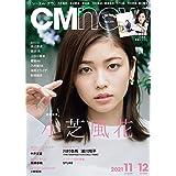 CM NOW (シーエム・ナウ) 2021年11月号