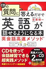 英会話高速メソッド CDの質問に答えるだけで英語が話せるようになる本 単行本