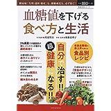 血糖値を下げる食べ方と生活 (タツミムック)