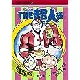 THE超人様 5 (ジャンプコミックス)