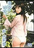 秋山莉奈 悪戯な彼女。 [DVD]
