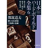 酔いどれ探偵/二日酔い広場: 日本ハードボイルド全集6 (創元推理文庫 M ん 11-6)