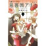 黒薔薇アリス(新装版) (3) (フラワーコミックスアルファ)