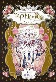 ツインドルの箱庭 2 (愛蔵版コミックス)