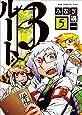 ルート3 5巻 〔完〕 (ガムコミックスプラス)