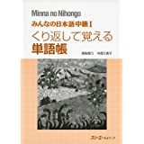 みんなの日本語中級I くり返して覚える単語帳