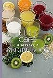ELLE cafe コールドプレスジュース RECIPE BOOK