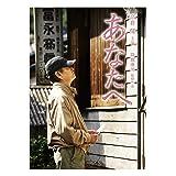 あなたへ DVD(2枚組)