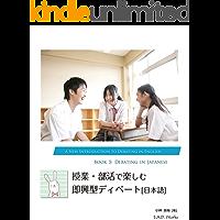 授業・部活で楽しむ即興型ディベート[日本語] : ディベートで学ぶ日本語 A New Introduction to D…