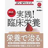 「治る力」を引き出す 実践! 臨床栄養 (JJNスペシャル)