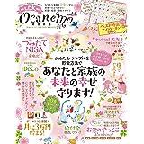 ocanemo vol.6 (晋遊舎ムック)