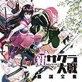 新サクラ大戦 歌謡全集 (CD2枚組)