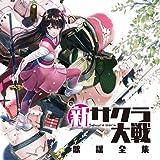 【Amazon.co.jp限定】新サクラ大戦 歌謡全集 (CD2枚組)(デカジャケット付き)