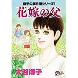 翔子の事件簿シリーズ!! 27 花嫁の父 (A.L.C. DX)