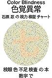 Color Blindness 色覚異常 石原 忍 の 視力 検証 チャート 検眼 色 不足 検査 の 本 数字 で…