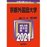 京都外国語大学 (2021年版大学入試シリーズ)
