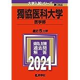 獨協医科大学(医学部) (2021年版大学入試シリーズ)