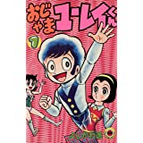 おじゃまユーレイくん(1) (てんとう虫コミックス)