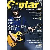 Guitar magazine (ギター・マガジン) 2014年 04月号 [雑誌]