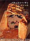 パティスリー・サレ オーブン・ミトンの塩味のお菓子―キッシュ、ケーク・サレ、パイ…の絶品!レシピ (主婦と生活生活シリー…