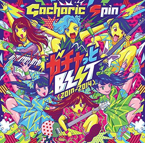 ガチャっとBEST<2010-2014> 【Limited Edition】TYPE-S