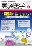 実験医学 2017年6月号 Vol.35 No.9 糖鎖がついにわかる! 狙える! 〜診断薬・治療薬イノベーションを導く…