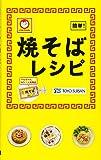 マルちゃん焼そばレシピ (ミニCookシリーズFAST)