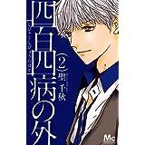 四百四病の外 2 (マーガレットコミックス)
