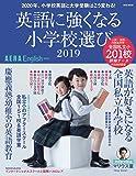 【AERA English 特別号】英語に強くなる小学校選び 2019 (AERAムック)