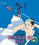 磯部磯兵衛物語 [Blu-ray]