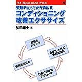 姿勢チェックから始めるコンディショニング改善エクササイズ (TJ Special File 6)