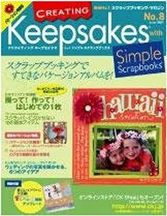 CKクリエイティング キープセイクス ウイズ シンプル スクラップブックス第8号