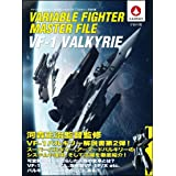 ヴァリアブルファイター・マスターファイル VF-1バルキリー 宇宙の翼 (マスターファイルシリーズ)