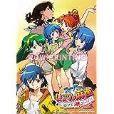 スーパーリアル麻雀 LOVE2~7! for PC
