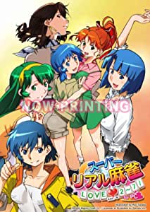 【Amazon.co.jp 限定】スーパーリアル麻雀 LOVE2~7! for PC【特典:ハンドタオル(24cm×16cm)付き】