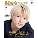 Men's PREPPY(メンズプレッピー) 2021年10月号【表紙&Special Interview:平野紫耀さん(King&Prince)】