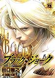 ブラック・ジョーク 6 (ヤングチャンピオン・コミックス)
