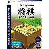 爆発的1480シリーズ ベストセレクション 100万人のための3D将棋 ~金沢将棋レベル100~