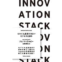 INNOVATION STACK―だれにも真似できないビジネスを創る― (TOYOKAN BOOKS)