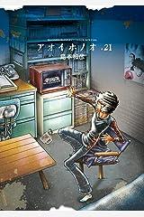 アオイホノオ(21) (ゲッサン少年サンデーコミックス) Kindle版