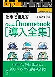 仕事で使える!Google Chromebook導入全集 クラウドに最適化された新しいパソコン環境の全貌! (仕事で使える!シリーズ(NextPublishing))