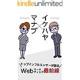 マナブ×イケハヤ トップインフルエンサーが語る Webマーケティング最前線 (イケハヤ書房)