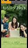 むらログ2015: 冒険家メソッド、自律学習、ソーシャルメディアが変える教育の姿 (冒険の書)