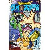 ドラゴンクエスト ダイの大冒険 新装彩録版 2 (愛蔵版コミックス)
