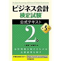 ビジネス会計検定試験®公式テキスト2級〈第5版〉