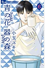 青の花 器の森(6) (フラワーコミックスα) Kindle版