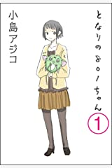 【デジタル新装版】となりの801ちゃん(分冊版) 【第1話】 (ぶんか社コミックス) Kindle版