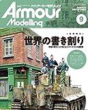 Armour Modelling(アーマーモデリング) 2020年 09 月号