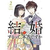 結婚するって、本当ですか: 365 Days To The Wedding (2) (ビッグコミックス)