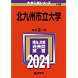 北九州市立大学 (2021年版大学入試シリーズ)